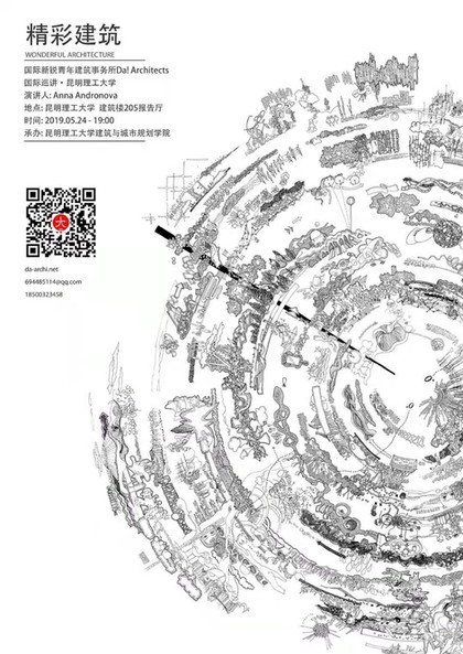 精彩建筑讲座 Wonderful Architecture lecture