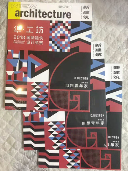创想青年家建筑设计竞赛 Dream Apartment Honorable Mention publication