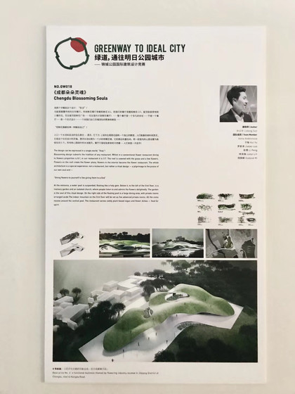 锦城公园国际设计大赛4号地块一等奖  Jincheng Park International Design competition Plot 4 First Prize