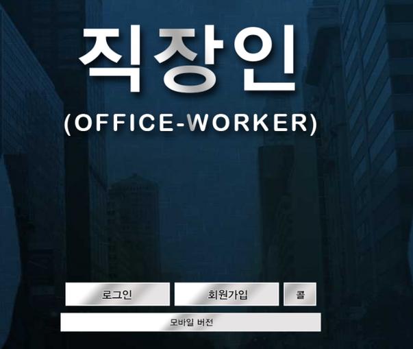 [먹튀사이트] 직장인 먹튀 / 먹튀검증업체 안전놀이터
