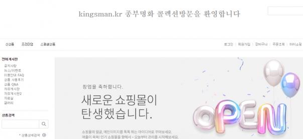 [먹튀사이트] 킹스맨 먹튀 / 먹튀검증업체 안전놀이터