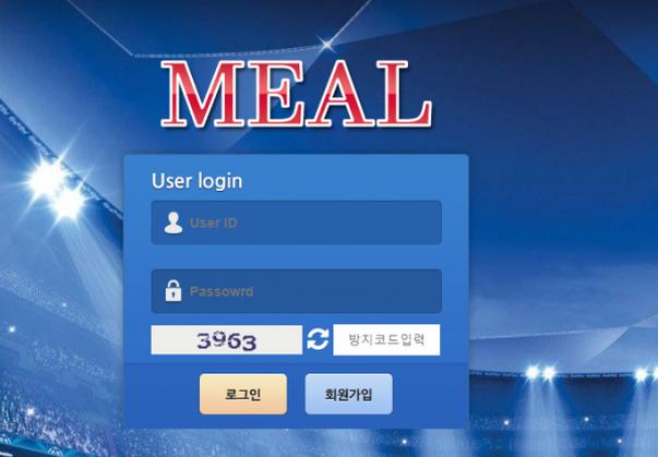 [먹튀사이트] MEAL 먹튀 / 먹튀검증업체 카지노