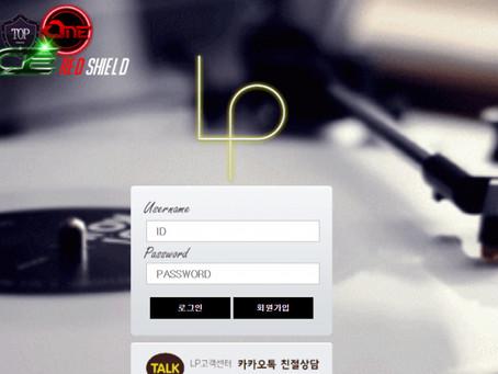LP 먹튀 (구 거성) 사이트 신상 정보 ~ 카지노