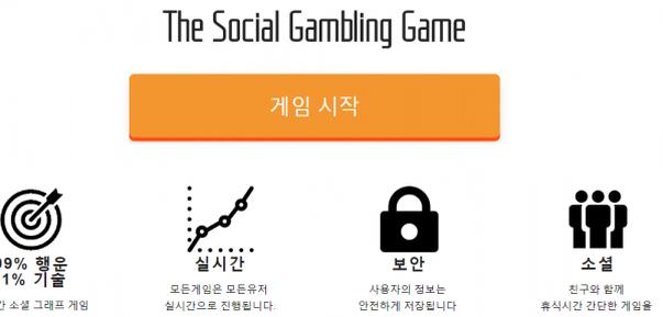 [먹튀사이트] 소셜그래프 먹튀 / 먹튀검증업체 카지노