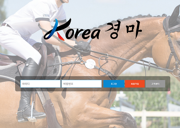 [먹튀사이트] 코리아경마 먹튀 / 먹튀검증업체 카지노