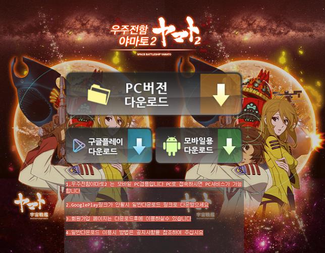[먹튀사이트] 우주전함야마토2 먹튀 / 먹튀검증업체 카지노