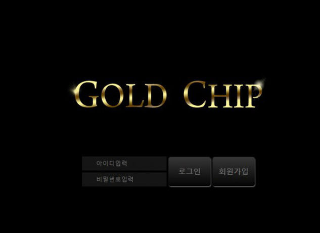 [먹튀사이트] 골드칩 먹튀 / 먹튀 검증업체 카지노