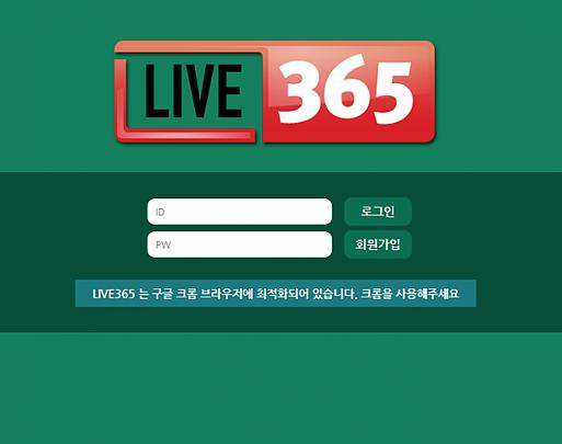 [먹튀사이트] 라이브365먹튀 / 먹튀검증업체 안전놀이터