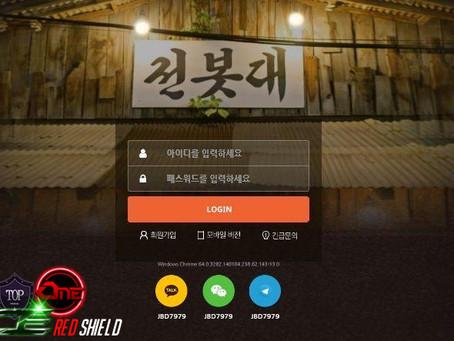 전봇대 먹튀 사이트 신상정보 - 카지노