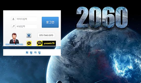 [먹튀사이트] 2060 튀먹 / 먹튀검증업체 카지노