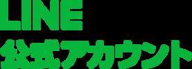 LINE_OA_logo2_green.png