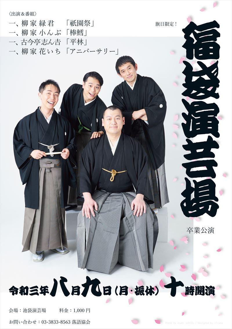 20210809_福袋演芸場卒業公演-01