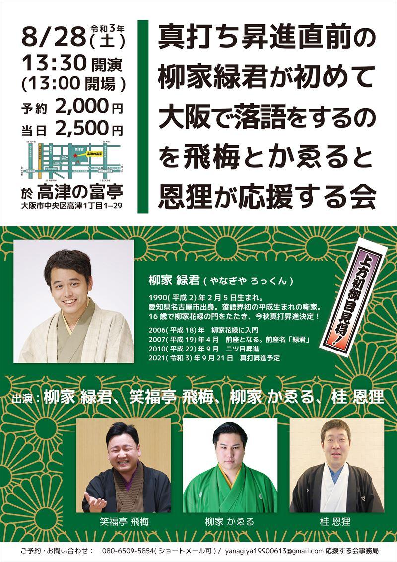 202108緑君大阪3-01