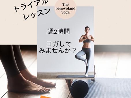 6月/7月 トライアル/入会キャンペーン