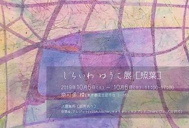 shiraiwa_flyer1910B_omote190823.jpg