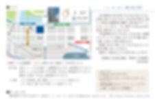 shiraiwa_flyer1909C_190824_3.jpg
