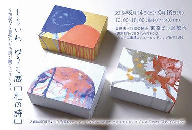 shiraiwa_flyer1909C_190822-omote.jpg