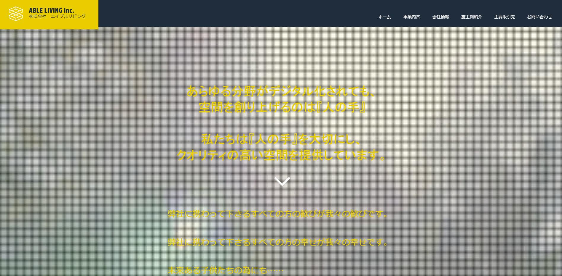 エイブルリビング様 コーポレートサイト