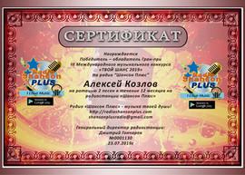 Сертификат Козлов.jpg