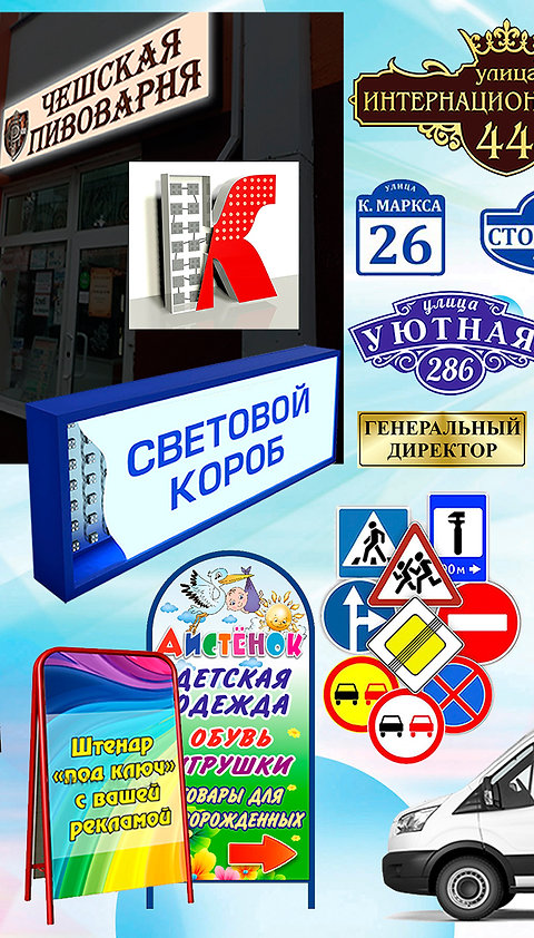 ДЛЯ САЙТА. Наружная реклама.jpg