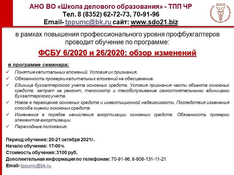 ПК ГБ ОКТЯБРЬ2021.jpg
