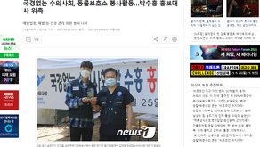 국경없는 수의사회, 동물보호소 봉사활동…박수홍 홍보대사 위촉