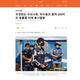 국경없는 수의사회, 박수홍과 함께 200마리 동물들 위해 봉사활동