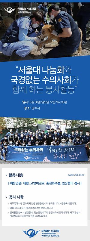 5월봉사활동_홈페이지용.png