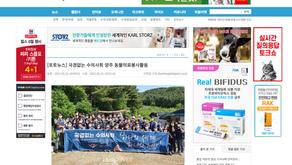[포토뉴스] 국경없는 수의사회 양주 동물의료봉사활동