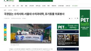 국경없는 수의사회-서울대 수의과대학, 유기동물 의료봉사