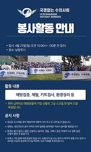 4월봉사활동_홈페이지용.png