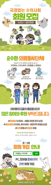 회원모집 최종.jpg