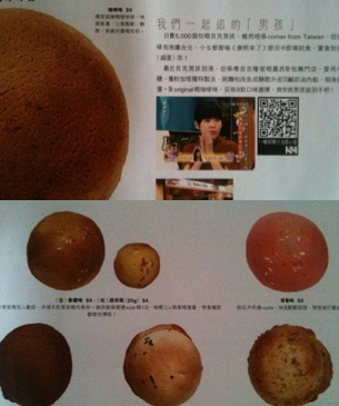 bakersboy hong kong news 5.jpg