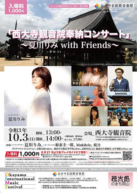 おかやま国際音楽祭2021.jpg