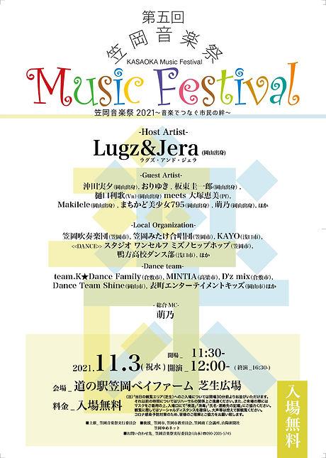 笠岡音楽祭21.jpg