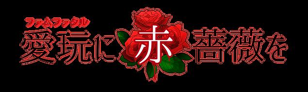 家畜に赤薔薇を(ロゴ).png