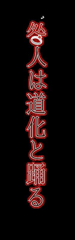 咎人ロゴ2.png