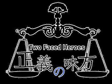 正義の味方(hiruro).png