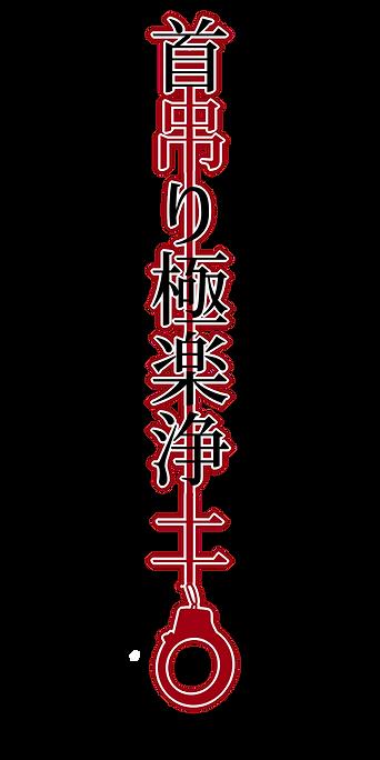 首吊り極楽浄土ロゴミニ.png