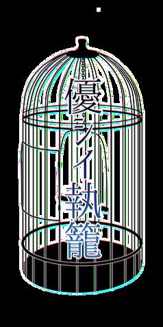 優シイ執籠ロゴ2(ミニ).png