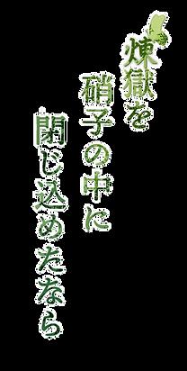 恋獄ロゴ改定(淵あり).png