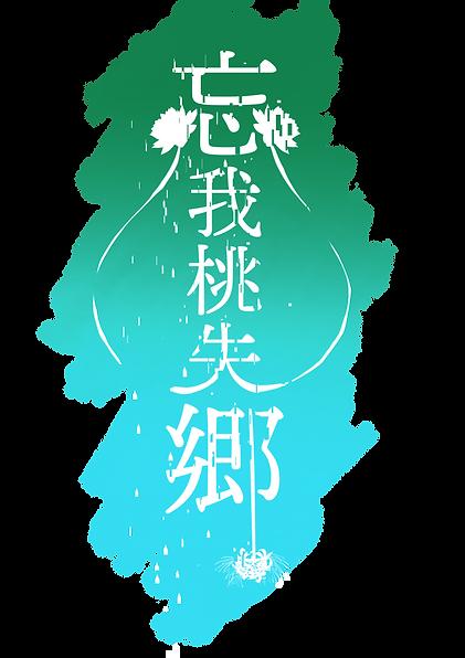 忘我ロゴ(ミニ).png