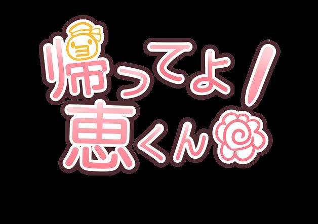 恵ロゴ.png