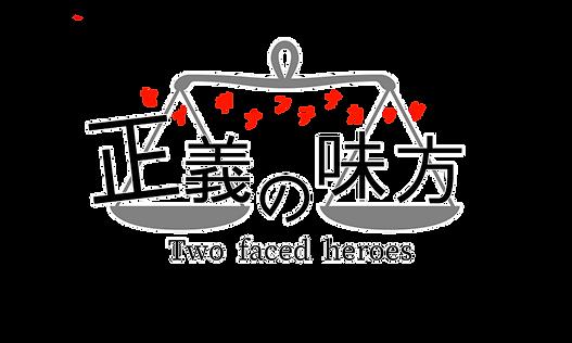 正義の味方ロゴ.png