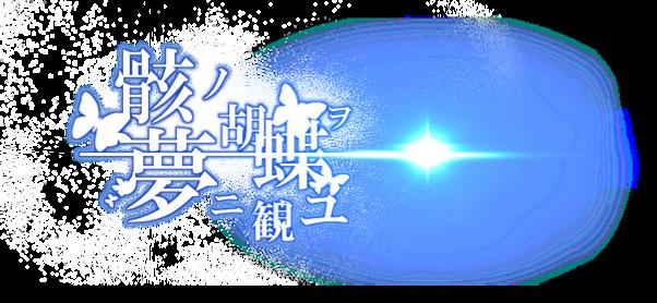 胡蝶ロゴ小.png