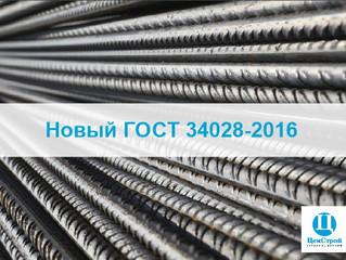 Новый ГОСТ 34028-2016 вступит в силу с 1 января 2018 года