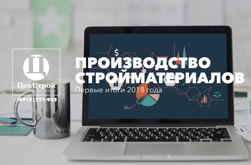 Производство стройматериалов. Аналитика