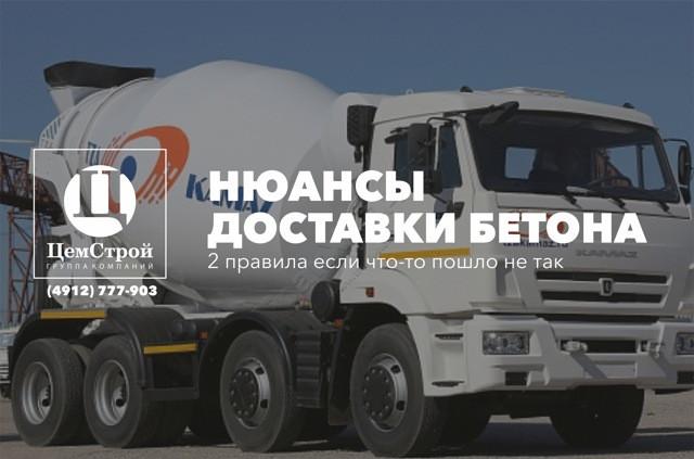 Нюансы доставки бетона