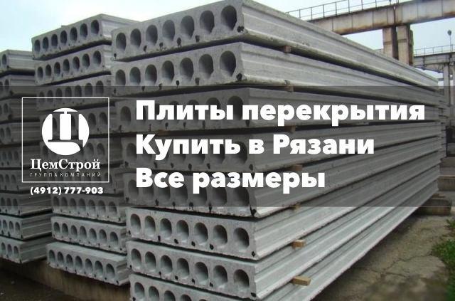 Цена на бетон с доставкой