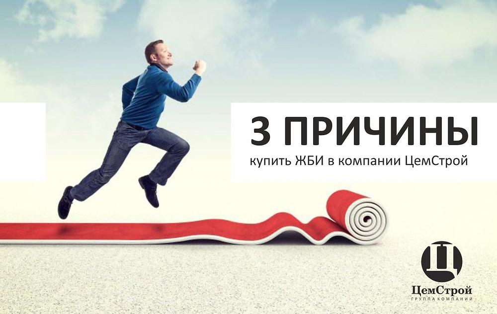 3 причины купить ЖБИ в Рязани у компании ЦемСтрой